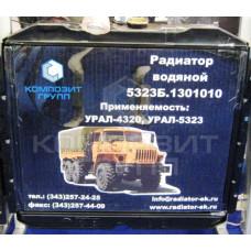 Радиатор охлаждения Урал-4320, Урал-5323